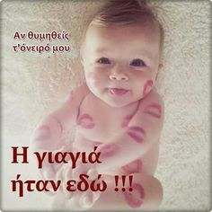Funny Greek Quotes, Funny Baby Quotes, Funny Babies, Cute Babies, Funny Pins, Kids And Parenting, Funny Photos, Baby Love, Baby Photos