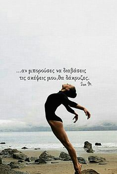 Find images and videos about quotes, greek and Ζωη Μ. on We Heart It - the app to get lost in what you love. Greek Quotes, Minions, Find Image, Me Quotes, Poems, Sad, Wisdom, How To Get, Feelings