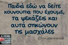 Τα τερατα... Funny Greek Quotes, Funny Quotes, Funny Images, Funny Pictures, Koi, Cheer Up, Just For Laughs, Laugh Out Loud, The Funny