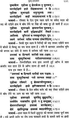 वृहत इंद्रजाल: Brihat Indrajala with Hindi Commentary Lord Vishnu, Lord Ganesha, Lord Shiva, Shri Yantra, Online Greeting Cards, Shiva Shakti, Goddess Lakshmi, Hanuman, Tantra