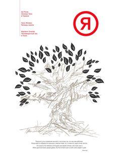 Победители КМФР: графический дизайн и POS-материалы; этикетка и упаковка; вывески, рекламные конструкции - Фестиваль