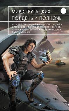 http://static3.read.ru/images/booksillustrations/505278.jpg