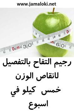 رجيم التفاح بالتفصيل لانقاص الوزن 5 كيلو في اسبوع Diet Healthy Food