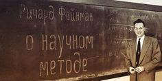 Чтобы запомнить что-то действительно хорошо, надо по-настоящему глубоко проникнуть в тему. Метод Фейнмана поможет выявить пробелы в знаниях и заполнить их. German Language, Business Advice, Psychology, Life Hacks, English, Lettering, Education, Books, Psicologia
