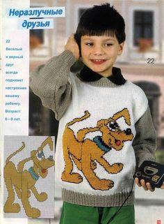 Baby Boy Knitting Patterns, Knitting Stitches, Baby Pullover, Men Sweater, Graphic Sweatshirt, Diy Crafts, Sweatshirts, Boys, Sweaters
