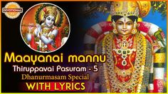 Dhanurmasam special videos by Devotional TV. Listen to Maayanai mannu pasuram of Thiruppavai . The Tirrupavai popularly known as Dhanurmasa Vratham in Ta. All Love Songs, Bhakti Song, Devotional Songs, Lyrics, Baseball Cards, Tv, Youtube, Television Set, Song Lyrics