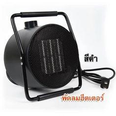จัดเลย  Deep Black PTC ceramic Fan Heater พัดลมทำความร้อน พัดลมฮีตเตอร์เครื่องปรับอุณหภูมิ เครื่องทำความร้อน ทรงกลม ประหยัดพลังงาน รุ่นFHC-BK-1 ขนาดเล็ก ให้ความอบอุ่นแก่ร่างกาย สีดำ  ราคาเพียง  990 บาท  เท่านั้น คุณสมบัติ มีดังนี้ โครงสร้างใช้วัสดุ เซรามิก PTC Air Heaters / ABSที่ทนต่อความร้อนสูง ออกแบบเป็นทรงกลม ตามทรงของใบพัดเพื่อกระจายความร้อนได้อย่างเต็มที่ ผลิตความร้อนด้วย แผงเซรามิก PTC Air Heaters ทำความร้อนได้ไวอายุในการใช้งานยาวนาน พัดลม ฮีตเตอร์ ให้ความอบอุ่นแก่ร่างกาย…