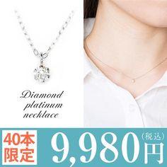 【13周年CP】0.10ct ダイヤモンド プラチナネックレス 限定40本 pt900 ジュエリー ペンダント ダイアモンド http://www.g-rare.com/fs/galleryrare/13anniversary-diamond