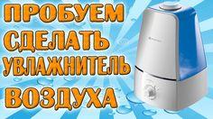 воздуха, увлажнитель воздуха, Humidifier (Consumer Product), Health (Industry), сделайсам, эксперимент