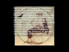 ΟΡΦΙΚΟΣ ΥΜΝΟΣ ΛΕΥΚΟΘΕΑΣ - YouTube
