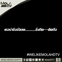 เธอน่าขึงจังเลย..........ขึงถิด--คิดถึง #WELIKEMOLAHDTV