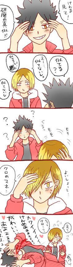 Kenma looks like Yurio