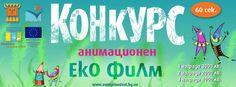 "КОНКУРС ""АНИМАЦИОНЕН ЕКО ФИЛМ"""