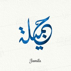 Name meaning: Jamila is an Arabic girl name that means beautiful. Names That Mean Beautiful, Beautiful Arabic Words, Arabic Names, Arabic Font, Islamic Art Pattern, Pattern Art, Arabic Calligraphy Tattoo, Name Tattoos, Font Names