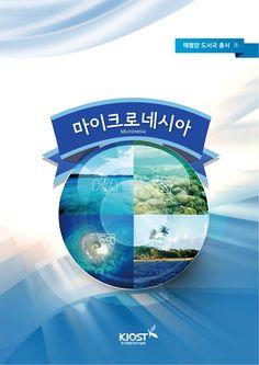 태평양도서국총서_마이크로네시아 시안5 cover design plan B