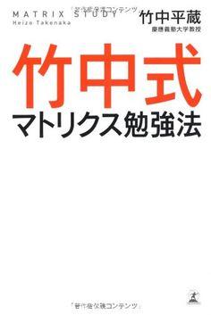 竹中式マトリクス勉強法   竹中 平蔵 読了:2015年6月23日