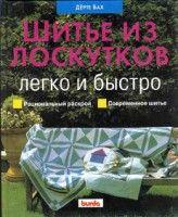 """(6) Gallery.ru / Los-ku-tik - Альбом """"Д.Бах Шитье из лоскутков"""""""