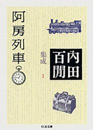 内田百閒集成 阿房列車 Coding, Train, Books, Libros, Book, Book Illustrations, Strollers, Programming, Libri