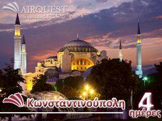 Χριστούγεννα στη Κωνσταντινούπολη. Εκδρομή με απευθείας πτήση από Ηράκλειο