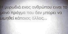 Greek quotes                                                                                                                                                      More Wisdom Quotes, Me Quotes, Funny Quotes, Greek Words, Greek Quotes, More Than Words, Word Porn, Beautiful Words, Wise Words