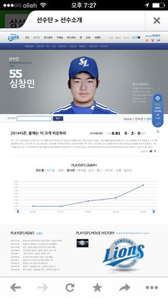 삼성라이온즈 유망주 심창민투수 2014년 우승..2014년11월21일 김충성과함께 만나다