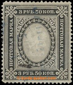 Russia, 1884 Mi.38y, Coat of arms 3,50R black / yellow-grey, vert. laid paper, rare stamp, cat. 800€