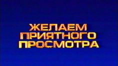 Рекламные заставки с VHS кассет