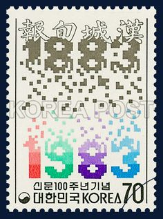 POSTAGE STAMP COMMEMORATIVE OF THE CENTENARY OF THE KOREAN NEWSPAPER PUBLICATION, Newspaper, commemoration, white, gray, 1983 10 31, 신문 100주년 기념, 1983년 10월 31일, 1323, 신문 100년의 흐름, postage 우표