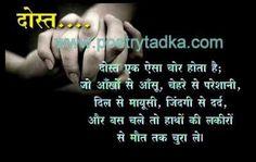 Friendship Shayari image dosti Shayari in Hindi for best friend Romantic Shayari In Hindi, Hindi Shayari Love, Shayari Image, Shayari Status, Happy Friendship Day Shayari, Friendship Quotes In Hindi, Hindi Quotes, Inspirational Quotes In Hindi, Best Motivational Quotes