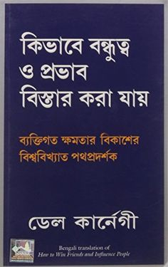 Pdf in bengali books computer