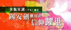 . 2010 - 2012 恩膏引擎全力開動!!: 水瓶星謎(十七)前言-錫安劍應用於信仰躍進