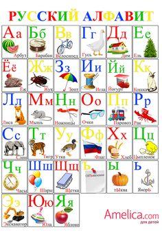 Плакат букв русского алфавита для детей