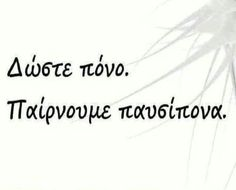 😂 Best Quotes, Funny Quotes, Funny Greek, Greek Quotes, Philosophy, Lol, Humor, Words, Memes