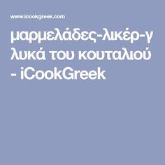 μαρμελάδες-λικέρ-γλυκά του κουταλιού - iCookGreek Yummy Yummy, Food, Essen, Meals, Yemek, Eten