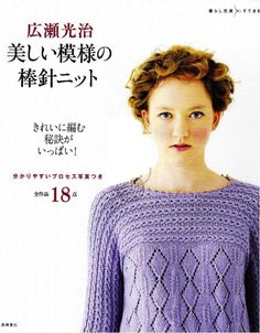 ISSUU - Beautiful needle knit full of beautifully knit secret by MinjaB
