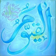 al qayyum - Google Search