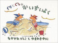 Amazon.co.jp: ぐりとぐらのかいすいよく (こどものとも傑作集―ぐりとぐらの絵本): なかがわ りえこ, やまわき ゆりこ: 本