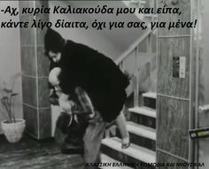 Movie Quotes, Life Quotes, Old Greek, Funny Greek, Greek Quotes, Just Kidding, Actors & Actresses, Comedy