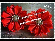 Красивые цветочки своими руками/Новый лепесток/Beautiful flowers kanzashi - YouTube