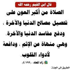 Deen, Prayers, Arabic Calligraphy, Math Equations, Prayer, Beans, Arabic Calligraphy Art