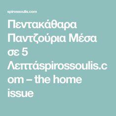 Πεντακάθαρα Παντζούρια Μέσα σε 5 Λεπτάspirossoulis.com – the home issue Home Hacks, Clean House, Good To Know, Cleaning Hacks, Food And Drink, Tips, Macrame, Mario, Articles
