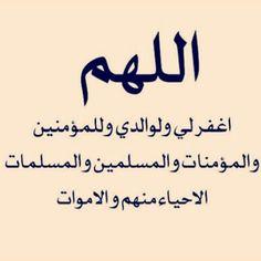 #ربي_اغفرلي_ولوالدي_وللمؤمنين_والمؤمنات_والمسلمين_والمسلمات_الأحياء_منهم_والأموات #امين_ by ad3ya_athkar_10