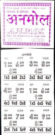 Lottery Result Today, Lottery Results, Nepal, Math, Night, Words, Math Resources, Horse, Mathematics