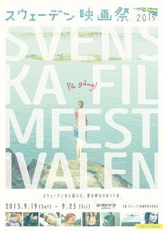 イングマール・ベルイマン監督作など全11作品を上映する「スウェーデン映画祭 2015」が渋谷のユーロスペースで開催
