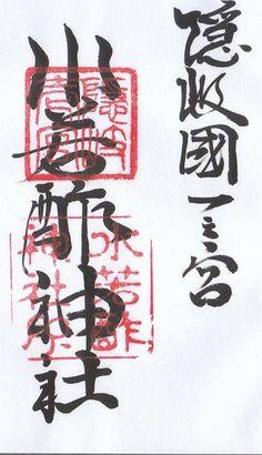 Shimane. Oki-gun. Okinoshima-cho. Mizuwakasu. Shrine