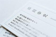名刺デザイン Business Card Design, Business Cards, Buisness, Corporate Identity, Letterpress, Layout Design, Presentation, Branding, Logos