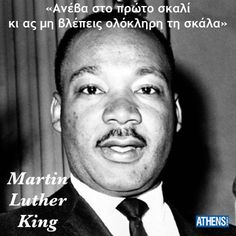 Ο Martin Luther King πέθανε στις 4 Απριλίου 1968.