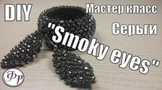 "Earrings from beads of ""Smoky eyes"". - YouTube"