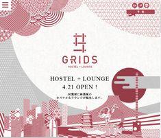 東京・秋葉原にゲストハウス型ホテル、ドミトリーや日本式など複数タイプの客室を用意 -サンケイビルなど
