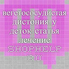вегетососудистая дистония у деток статья лечение shophelp.ru